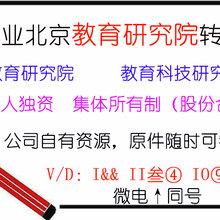 北京各区多项培训公司执照转让价格不高