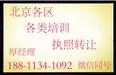 北京海淀区培训学校转让及民办学校申办条件
