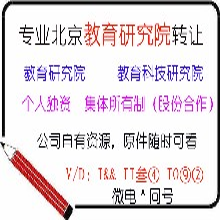 北京教育研究院执照转让
