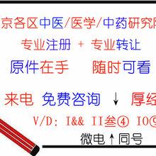 北京海淀朝阳西城东城丰台教育科技研究院执照转让