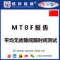 哪些產品需要做MTBF測試報告要準備哪些資料圖片
