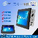 嵌入式工业平板电脑8寸工控一体机无风扇双网口KS-P080