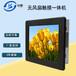 可塑科技嵌入式工业平板电脑10.4寸无风扇一体机触摸