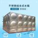不锈钢消防水箱保温水箱家用生活水箱
