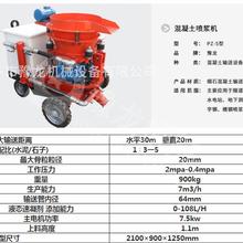 混凝土喷浆机微型水泥喷浆机料腔品质保证图片