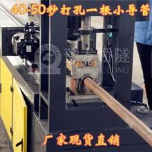 貴州小導管鉆眼機/小導管打孔機圖片
