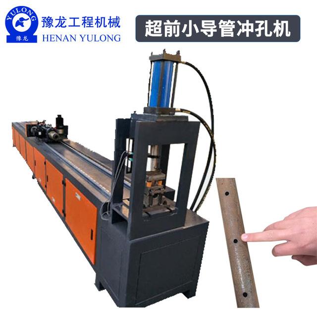 超前支护小导管冲孔机小导管钻孔机