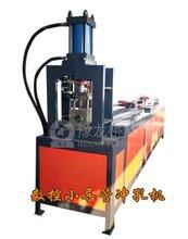 四川小导管生产线/小导管冲孔机