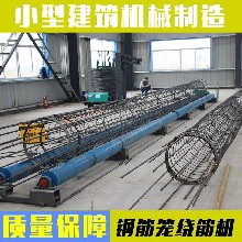 內蒙古全自動鋼筋籠纏線機圖片