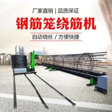 青海橋梁鋼筋籠成型機圖片