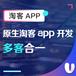 四川U券云淘宝客系统模式商城APP搭建原生开发
