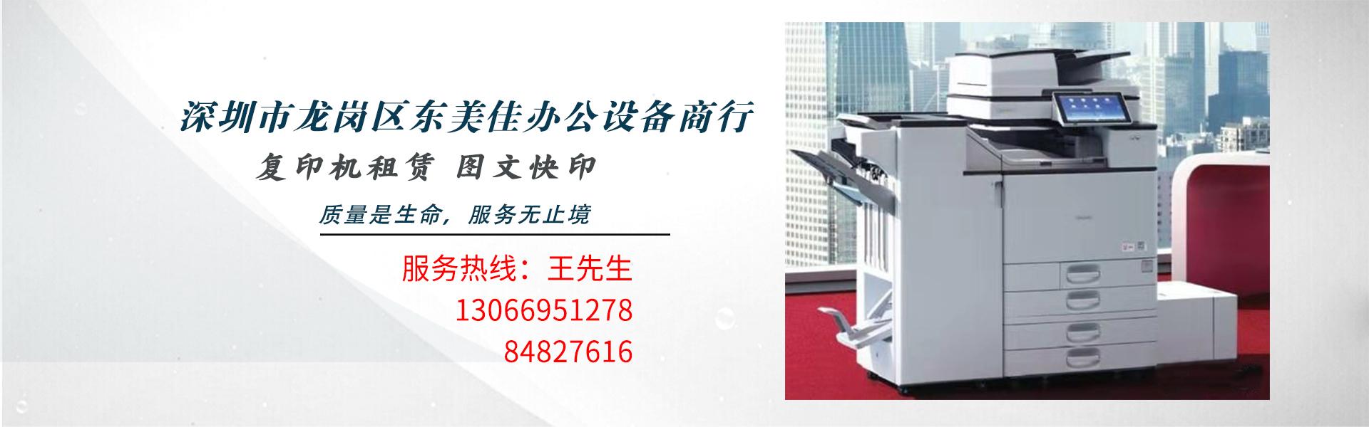龙岗中心城理光C4503一体机租赁