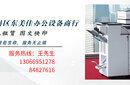 深圳坪山復印機租賃一站式服務電話圖片