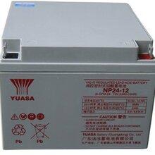 汤浅蓄电池NP24-12阀控式铅酸蓄电池12V24AH型号/参数