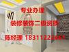 办理北京通州区装修装饰二级资质办理流程和费用