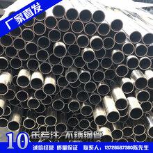 貴州不銹鋼管批發黔西南_年終大促底價出售_304不銹鋼管201不銹鋼管_各種材質不銹鋼管