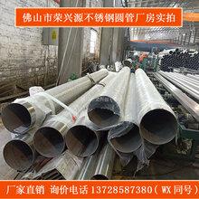不銹鋼大管厚管廠家供應219mm外徑不銹鋼加大管壁厚不銹鋼管