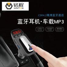 新款车载mp3蓝牙免提电话车载mp3蓝牙耳机二合一播放器图片