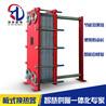 得辰民用建筑专用板式换热机组厂家直销板式换热器