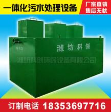 西宁中医院生活污水处理设备供销商价格图片