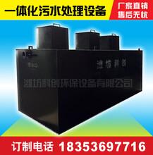 厂家直供大型工厂一体化生活污水处理设备包达标图片