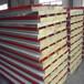 供青海彩钢岩棉板和西宁彩钢夹芯板生产