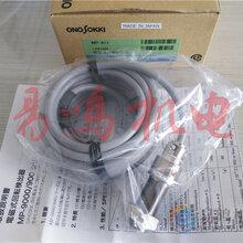 日本小野MP-911MP-9100电磁式转速传感器图片