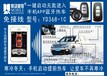 汽车一键启动智能钥匙手机智能控车?#20302;?#20840;免接线
