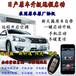 汽車OBD專用手機控車系統免接線一鍵啟動免接線手機控制汽車