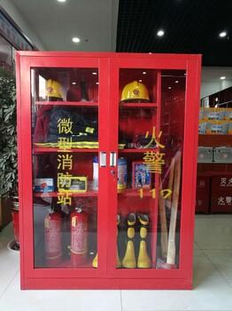 微型消防站装备_小型消防站_消防微型站_微型消防站器材明细