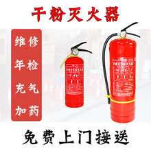 鄭州滅火器維修-提供鄭州市區各類滅火器維修年檢免費接送-潤宇消防