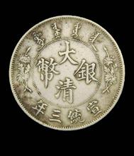 大清银币拍卖价格是多少哪有正规交易平台?图片