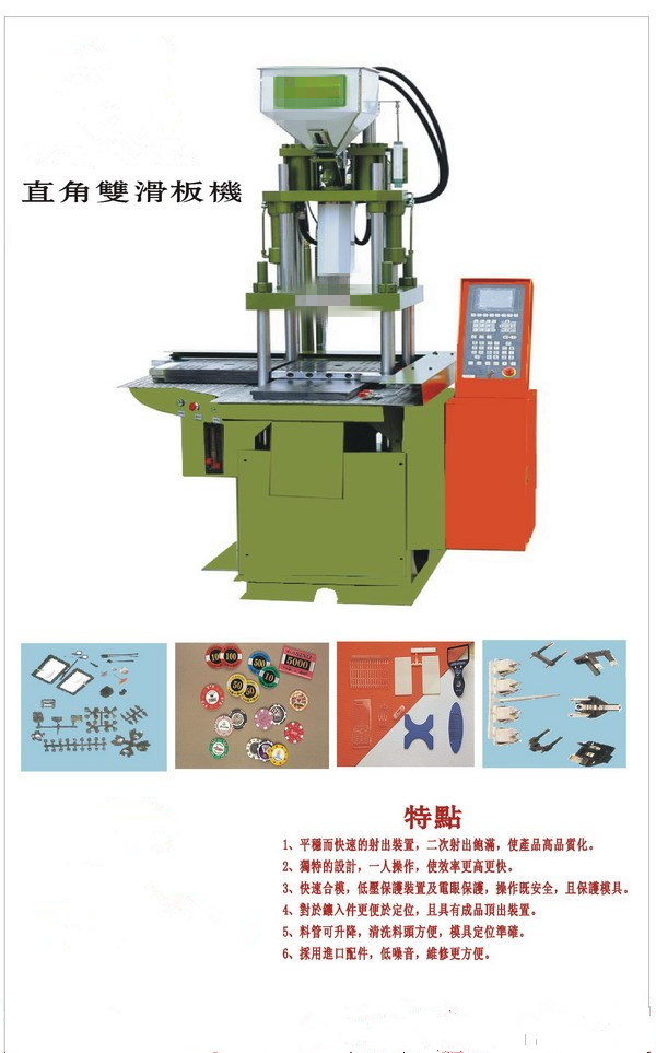 注塑机深圳直角双滑板注塑机注塑成型机MX-350ST-ZSH