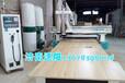 咸陽家具板材數控開料機陜西開料機廠家
