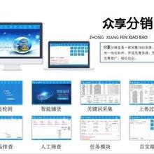众享分销宝软件代理店铺精细化管理网页技术开发