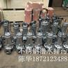 不锈钢无堵塞潜水排污泵50wqp20-50-7.5kw高扬程
