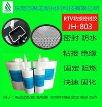 固化硅橡胶适配器粘接灌封胶聚宏新材料科技有限公司图片