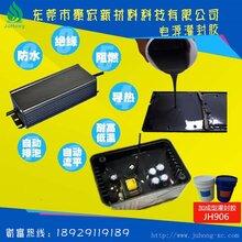 东莞市聚宏新材料科技电子电器灌封胶新能源阻燃灌封胶电源模块灌封胶厂家图片