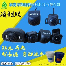 东莞市聚宏新材料科技摄像头灌封胶摄像头透明灌封胶全景摄像头灌封胶厂家图片