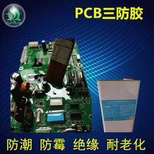 线路板三防胶LED线路板三防胶东莞市聚宏新材料科技有限公司图片