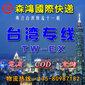 深圳地区跨境电商通过物流公司到台湾地区图片