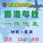 寄香港用什么快递图片