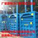 江西立式废纸打包机厂家金属液压打包机报价质保一年