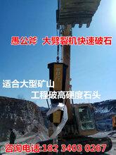 静爆岩石山体分裂劈裂机甘肃嘉峪关破开石块设备图片