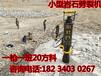 岩石开挖破碎建筑石材挖掘开采劈裂机竖井开挖机械