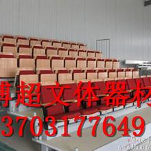 固定看台座椅厂家生产厂家图片