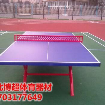 标准室外乒乓球台生产厂家