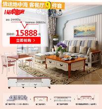 地中海客餐厅家具9件套:客厅沙发茶几电视柜组合+餐桌椅