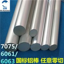 供应7075/6061/6063铝合金棒材直径3mm~130mm实心铝方棒六角棒超硬铝型材攻牙滚花图片