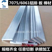 東莞邁徽供應6061鋁合金板材鋁排折彎鋁合金扁條數控直條25/30/35/40/50mm厚零切圖片